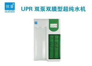 优普UPR系列双泵双膜型纯水器