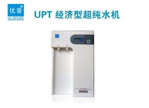 优普UPT系列超纯水机