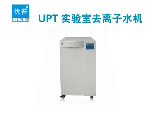 实验室去离子水机UPT-I-40L