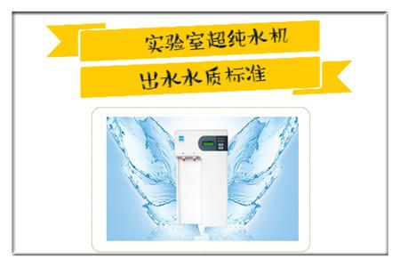 实验室超纯水机出水水质标准