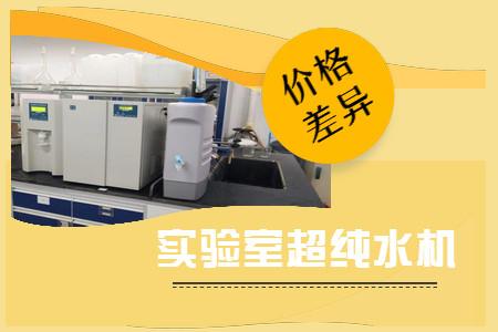 实验室超纯水机价格