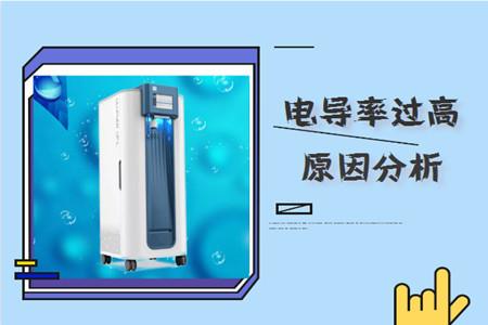 实验室超纯水机电导率过高原因分析