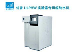 优普ULPHW实验室专用超纯水机