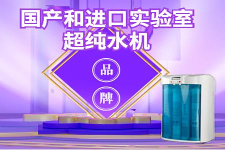 国产和进口实验室超纯水机品牌哪个比较好?