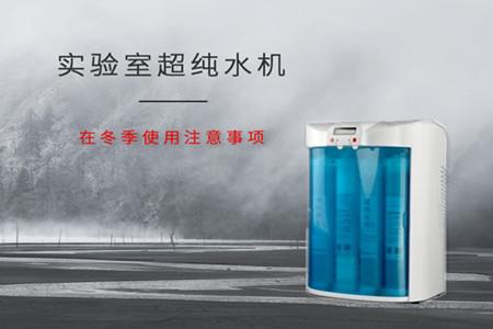 优普实验室超纯水机在冬季使用注意事项有哪些?