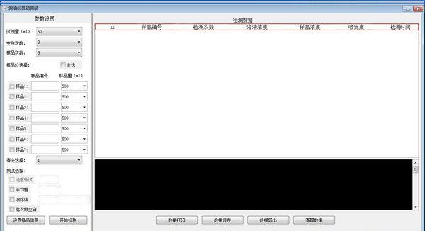 全自动紫外测油仪软件界面