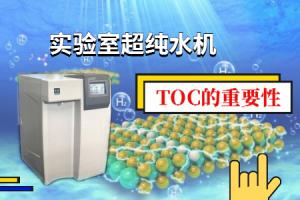 浅析实验室超纯水机TOC的重要性