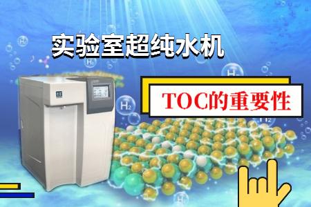 实验室超纯水机TOC
