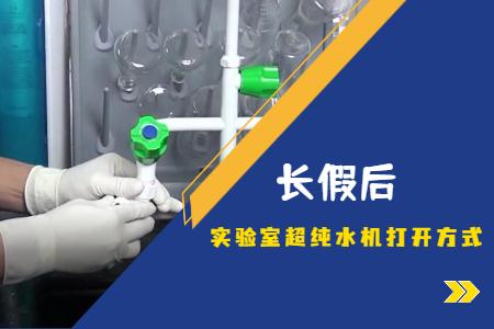 长假后,开启实验室超纯水机的正确方式