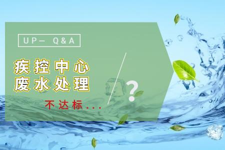 疾控中心废水处理装置处理不达标的原因有哪些?