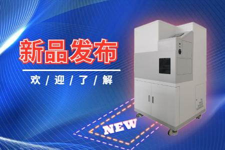 聚焦新产品、新技术,优普医疗废水处理机新品正式发布!