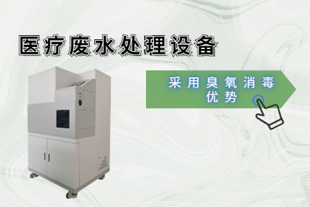 医疗废水处理设备采用臭氧消毒的优势有哪些?