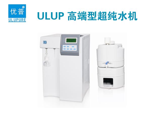 优普ULUP超纯水设备