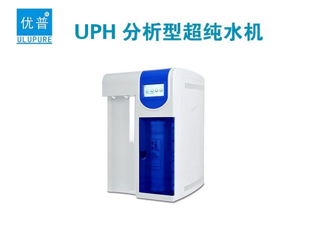 优普UPH实验室纯水机