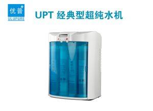 优普经典型UPT实验室用纯水机